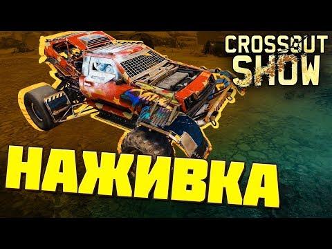 Crossout Show: Наживка