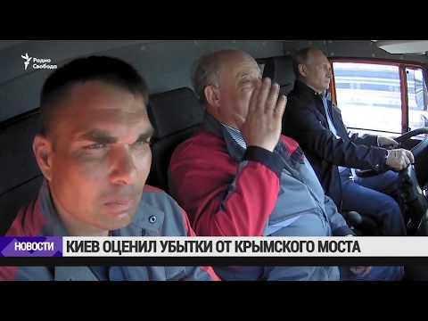 Киев подсчитал убытки от Крымского моста / Новости - Смотреть видео без ограничений