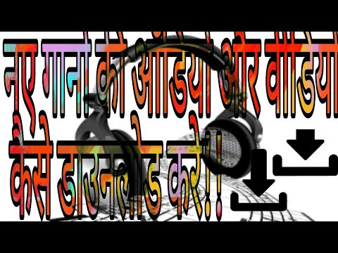 How to download latest song in video or audio in higher quality in hindi