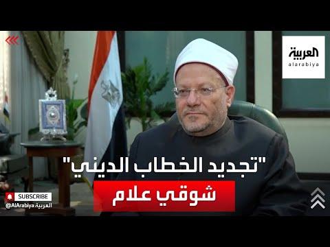 لدى دار الإفتاء جملة من الأدوات لتجديد الخطاب الديني.الدكتور شوقي علام مفتي الديار المصرية للعربية.