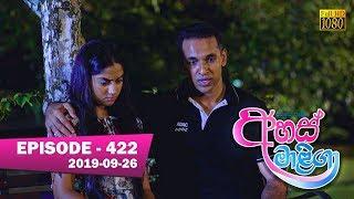 Ahas Maliga | Episode 422 | 2019-09-26 Thumbnail