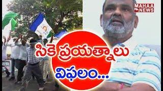 No Entry For CK Babu Into YCP? | BACK DOOR POLITICS | MAHAA NEWS