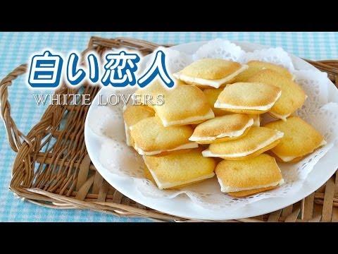 5-ingredients-shiroi-koibito-(chocolat-blanc-et-langue-de-chat-recipe)-|-ochikeron