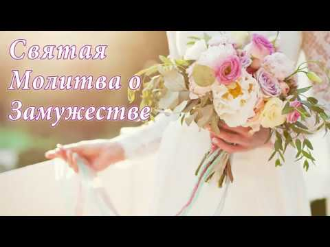 СВЯТАЯ МОЛИТВА О ЗАМУЖЕСТВЕ. HOLY PRAYER FOR MARRIAGE