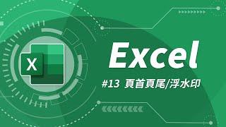 Excel 基礎教學 13:頁首、頁尾設計 u0026 浮水印製作