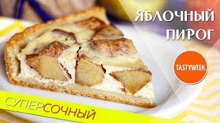 Яблочный пирог. Рецепт пирога с яблоками и корицей
