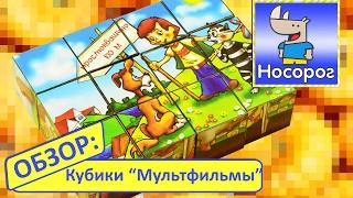 """Обзор игрушки Развивающие кубики + пазлы """"Любимые мультфильмы"""""""