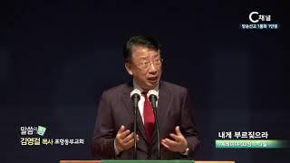 포항동부교회 김영걸 목사  - 내게 부르짖으라