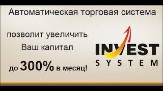 Бесплатный робот для работы на ФОРЕКС !(Инструкция и РЕГИСТРАЦИЯ здесь :http://invest-system.net/partner/132584., 2013-11-10T19:27:18.000Z)
