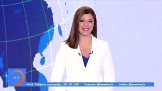 Μεσημεριανό Δελτίο με τη Λίνα Δρούγκα 7/5/2019 | OPEN TV