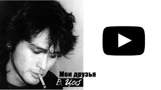 Download Мои друзья Виктор Цой слушать онлайн / Группа КИНО слушать онлайн Mp3 and Videos