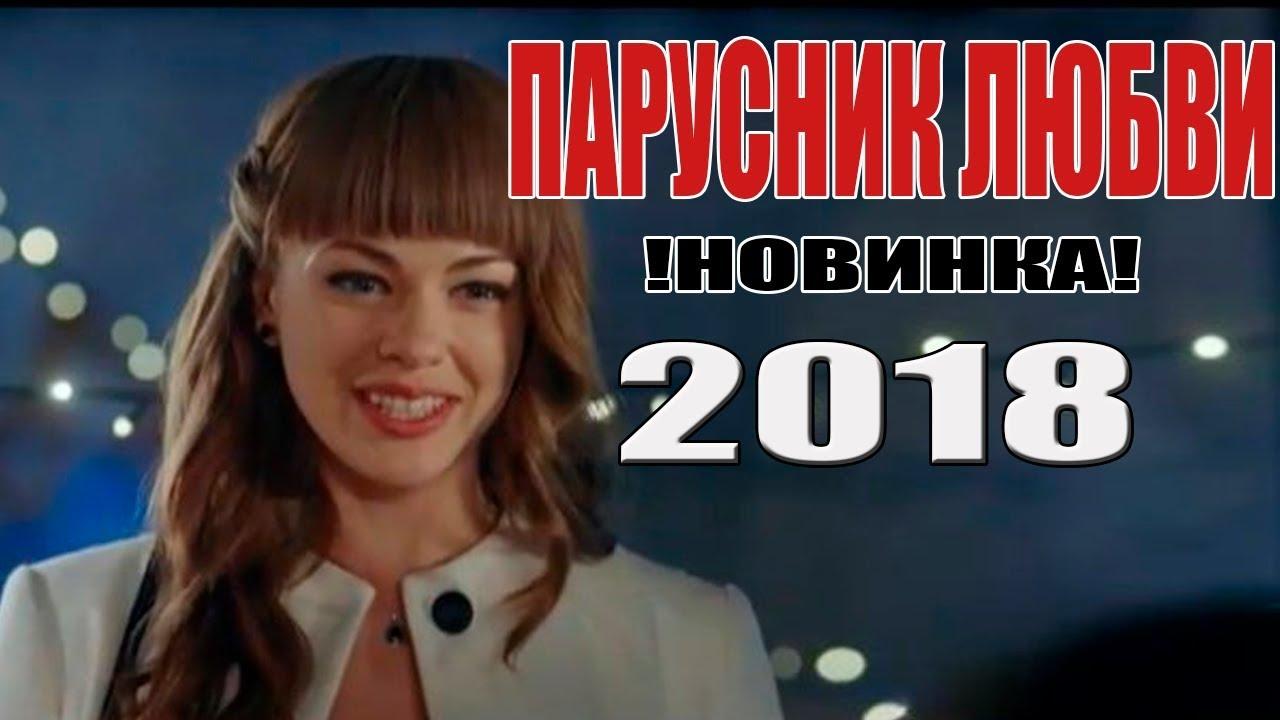 самый лучший фильм 2018 парусник любви русские мелодрамы 2018 новинки руссккие фильмы Hd