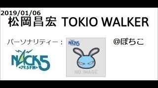 20190106 松岡昌宏 TOKIO WALKER.