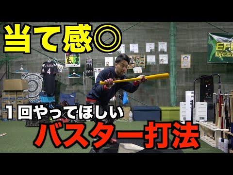 【打法】当て感が悪い人にオススメ!!バスター打法の正しい打ち方!!