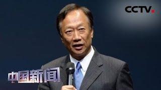 [中国新闻] 郭台铭宣布退出中国国民党 | CCTV中文国际