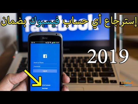 استرجاع حساب الفيس بوك نسيت كلمة السر والايميل 2019 طريقة