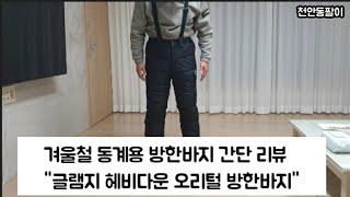 """겨울철 동계용 방한바지  개봉기 """"글램지 헤비…"""