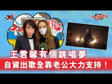 王君馨有個跳唱夢 自資出歌全靠老公大力支持!