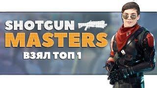 ТОП 1 НА ТУРНИРЕ SHOTGUN MASTERS В FORTNITE