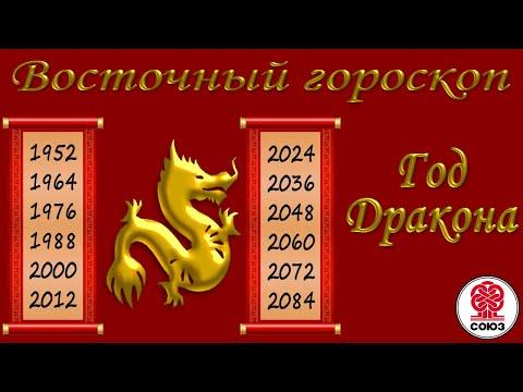 Восточный гороскоп  Дракон. Аудиокнига целиком. читает Всеволод Кузнецов