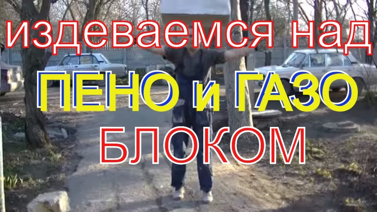 Колхозное испытание ПЕНОБЛОКА и ГАЗОБЛОКА продолжение. КРАШтест газоблока и пеноблока.