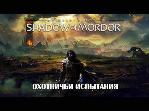 Shadow Of Mordor Охотничьи испытания