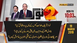 2 Tok with Ch Ghulam Hussain & Saeed Qazi | 19 March 2019
