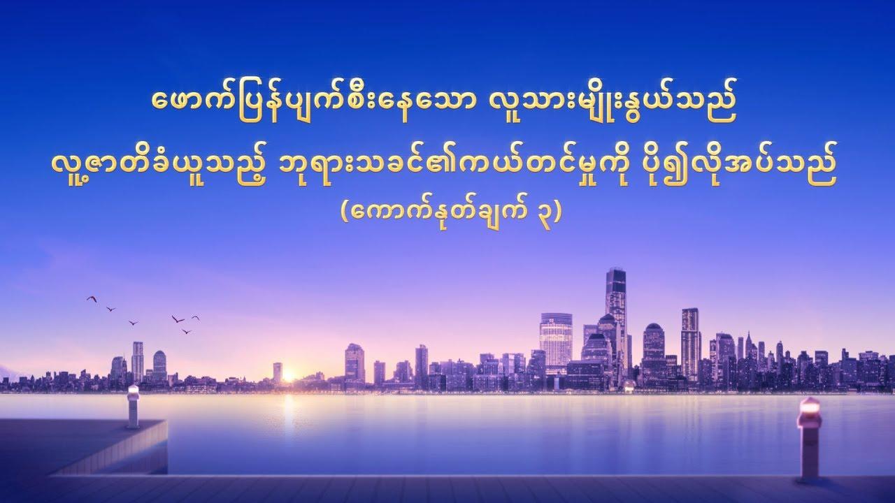 ဖောက်ပြန်ပျက်စီးနေသော လူသားမျိုးနွယ်သည် လူ့ဇာတိခံယူသည့် ဘုရားသခင်၏ကယ်တင်မှုကို ပို၍လိုအပ်သည် - ကောက်နုတ်ချက် ၃