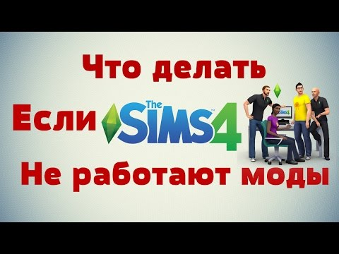 Что делать, если в The Sims 4 не работают моды