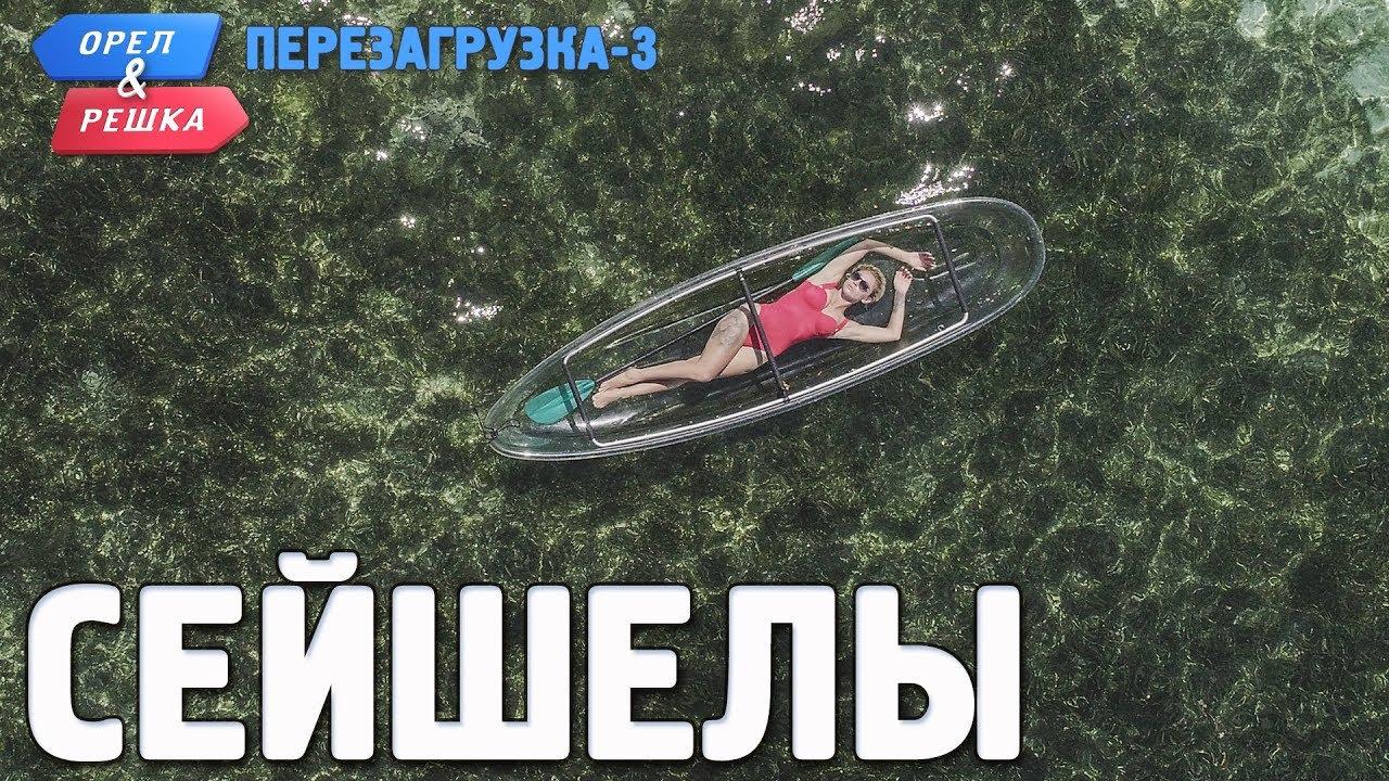 Download Сейшелы. Орёл и Решка. Перезагрузка-3 (Russian, English subtitles)