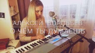 Алексей Воробьев-О чем ты думаешь(cover by Irin)