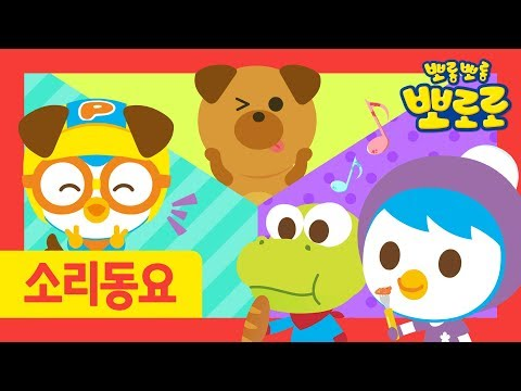 Kids Song | Sound Song Medley | Song For Kids | Pororo Nursery Rhymes