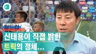 신태용 감독이 밝힌 김신욱 선발출전 이유(+ 조현우 경기 후 인터뷰)/비디오머그