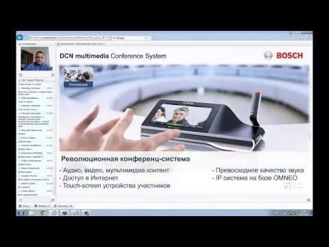"""Вебинар """"Конференц-система Bosch DCN Multimedia"""" / 20 мая 2014"""