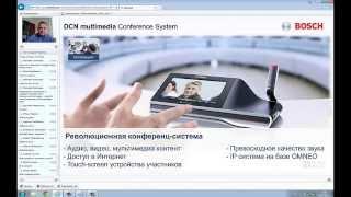 видео Цифровая конгресс-система DCN Next Generation
