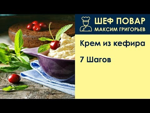 Крем из кефира . Рецепт от шеф повара Максима Григорьева