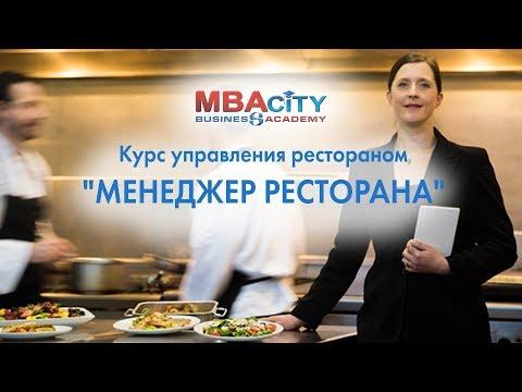 """Курс управления рестораном """"МЕНЕДЖЕР РЕСТОРАНА"""""""