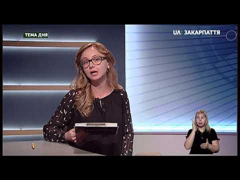 Місце Ужгорода в перспективному плані ОТГ Закарпаття