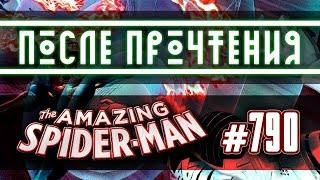 После прочтения The Amazing Spider-Man #790