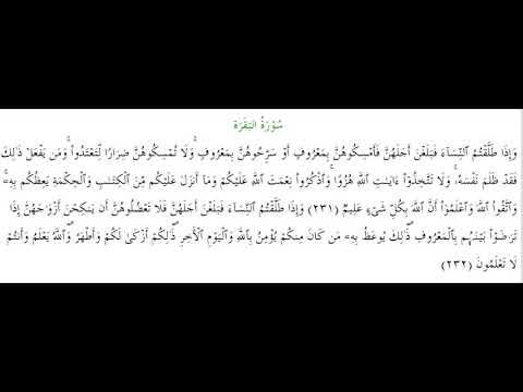 SURAH AL-BAQARA #AYAT 231-232: 1st August 2018
