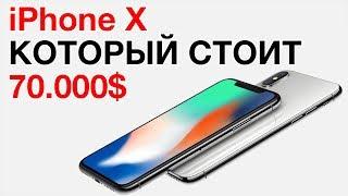 Самый дорогой iPhone X