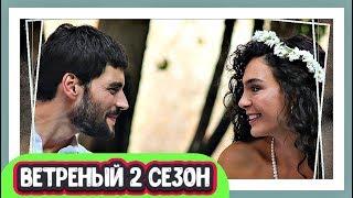Ветреный 2 сезон Эбру Шахин и Акын Акынозю Между нами химия