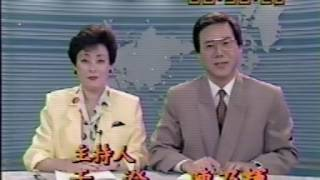 TV-DX CTS A11 Taiwan 11.09.1991