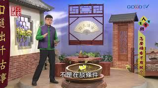 劉三講古~怎麼禱告才有效?