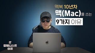 맥북 💻, 아이맥 쓰는 9가지 이유!  애플 맥 (Mac) 10년간 사용해본 이야기! [4K]