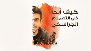 كيف أبدأ في التصميم الجرافيكي - المصمم محمد الريشي