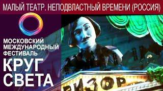 Смотреть видео Круг света 2018, Малый театр (Россия), Большой Театр, Circle of light festival, Москва, АТАС ТВ онлайн
