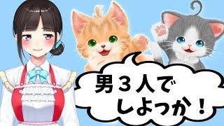鈴鹿詩子のネコトモ(オス♂猫ハーレム)