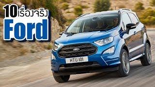 10 เรื่องจริงของ Ford (ฟอร์ด) ที่คุณอาจไม่เคยรู้ ~ LUPAS