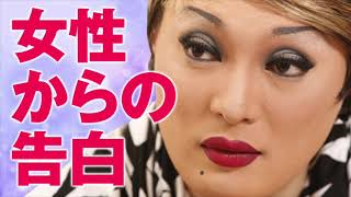 ナジャ・グランディーバ 女性からの告白について語る「気持ち良くなくても男の方がええねんもん」 thumbnail
